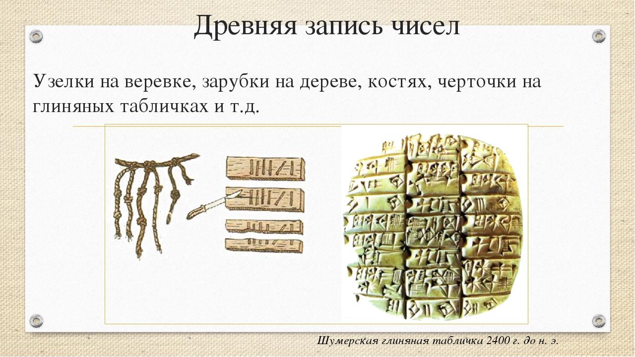 Древняя запись чисел Узелки на веревке, зарубки на дереве, костях, черточки н...