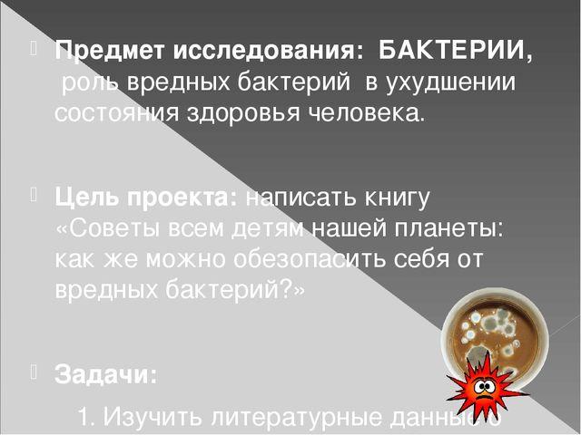 Предмет исследования: БАКТЕРИИ, роль вредных бактерий в ухудшении состояния з...