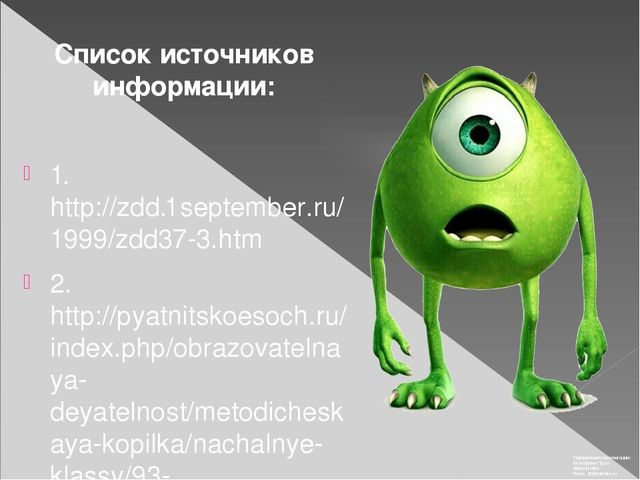 Список источников информации: 1. http://zdd.1september.ru/1999/zdd37-3.htm 2....