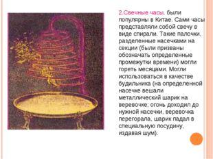 2.Свечные часы. были популярны в Китае. Сами часы представляли собой свечу в