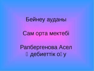 Бейнеу ауданы Сам орта мектебі Рапбергенова Асел Әдебиеттік оқу