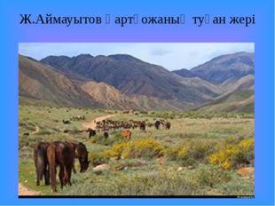 Ж.Аймауытов Қартқожаның туған жері