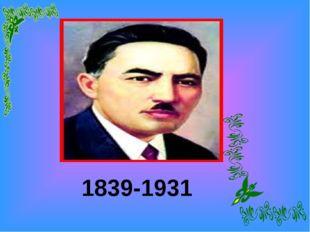 1839-1931