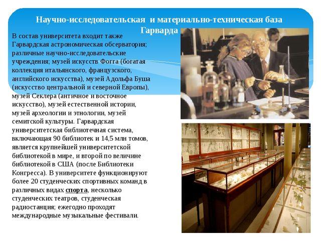 Научно-исследовательская и материально-техническая база Гарварда В состав уни...