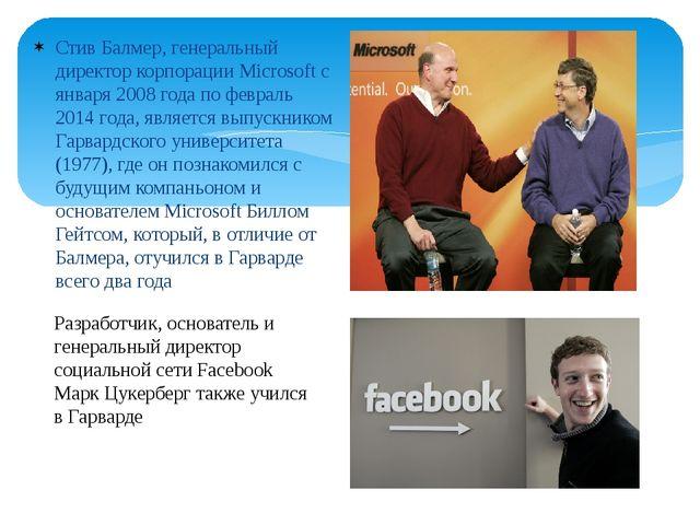 Стив Балмер, генеральный директор корпорации Microsoft с января 2008 года по...