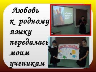 Любовь к родному языку передалась моим ученикам