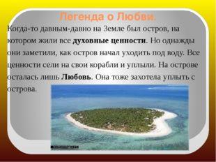 Легенда о Любви. Когда-то давным-давно на Земле был остров, на котором жили в