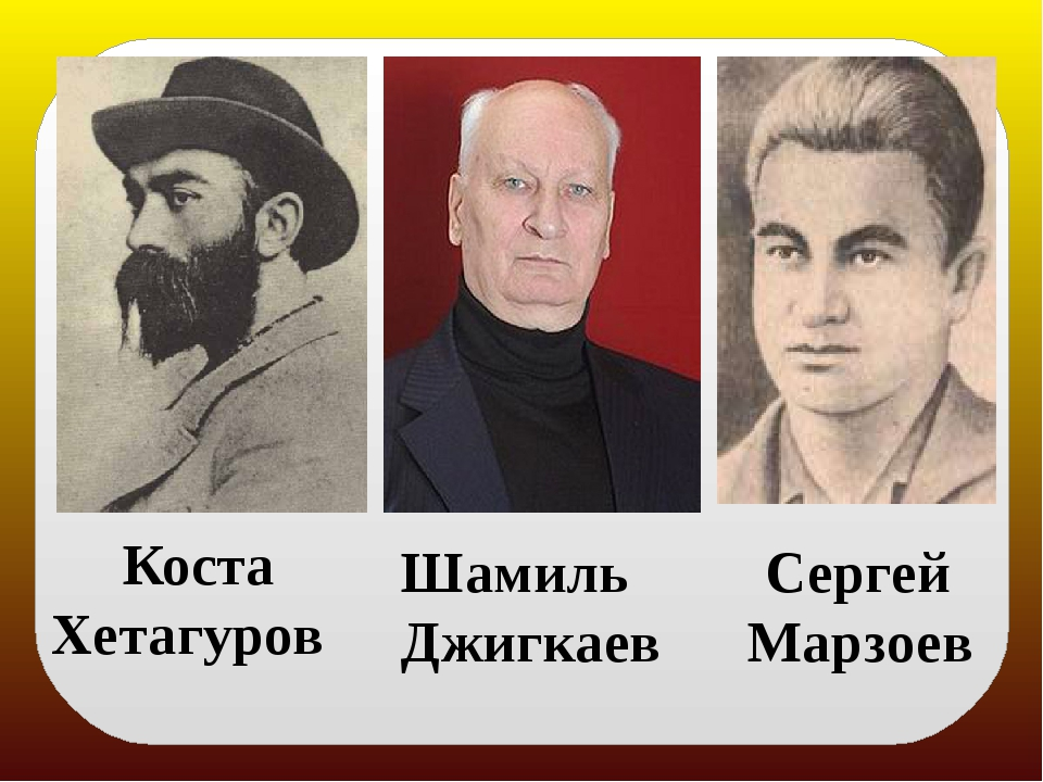 Коста Хетагуров Шамиль Джигкаев Сергей Марзоев