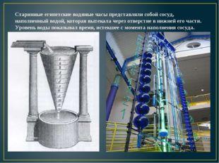 Старинные египетские водяные часы представляли собой сосуд, наполненный водой