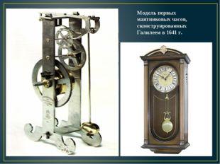Модель первых маятниковых часов, сконструированных Галилеем в 1641 г.