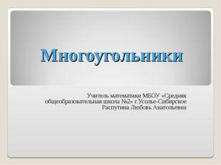 Многоугольники Учитель математики МБОУ «Средняя общеобразовательная школа №2»
