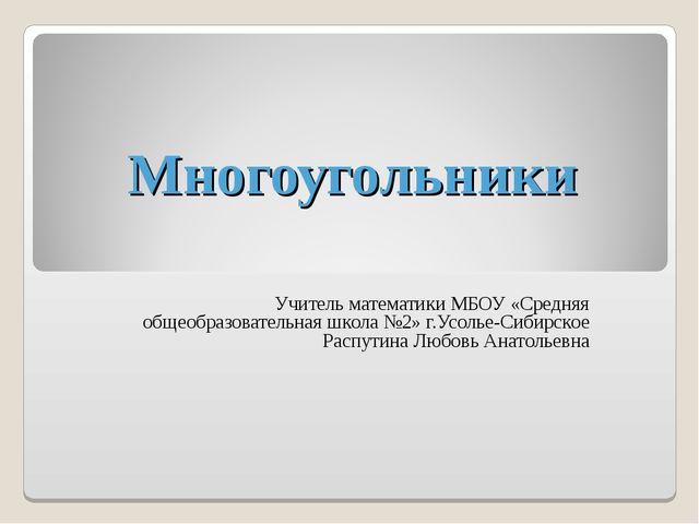 Многоугольники Учитель математики МБОУ «Средняя общеобразовательная школа №2»...