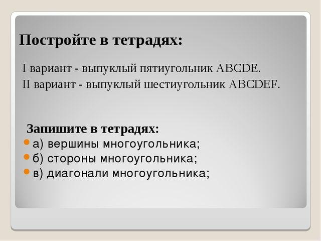 Постройте в тетрадях: I вариант - выпуклый пятиугольник ABCDE. II вариант - в...
