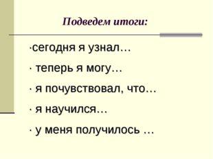 ·сегодня я узнал… · теперь я могу… · я почувствовал, что… · я научился… · у м