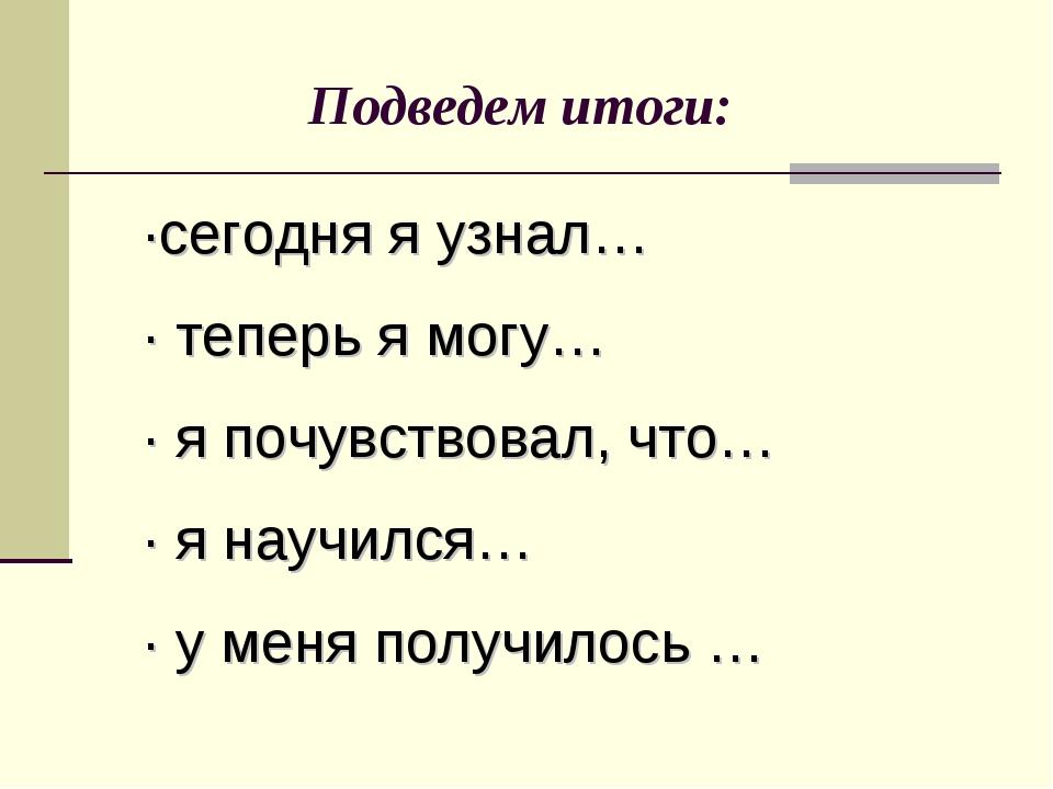 ·сегодня я узнал… · теперь я могу… · я почувствовал, что… · я научился… · у м...