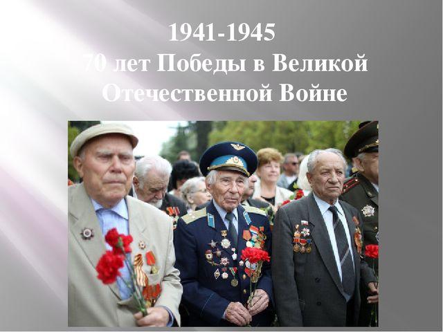 1941-1945 70 лет Победы в Великой Отечественной Войне