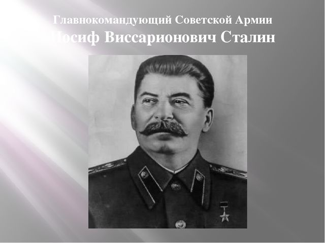 Главнокомандующий Советской Армии Иосиф Виссарионович Сталин