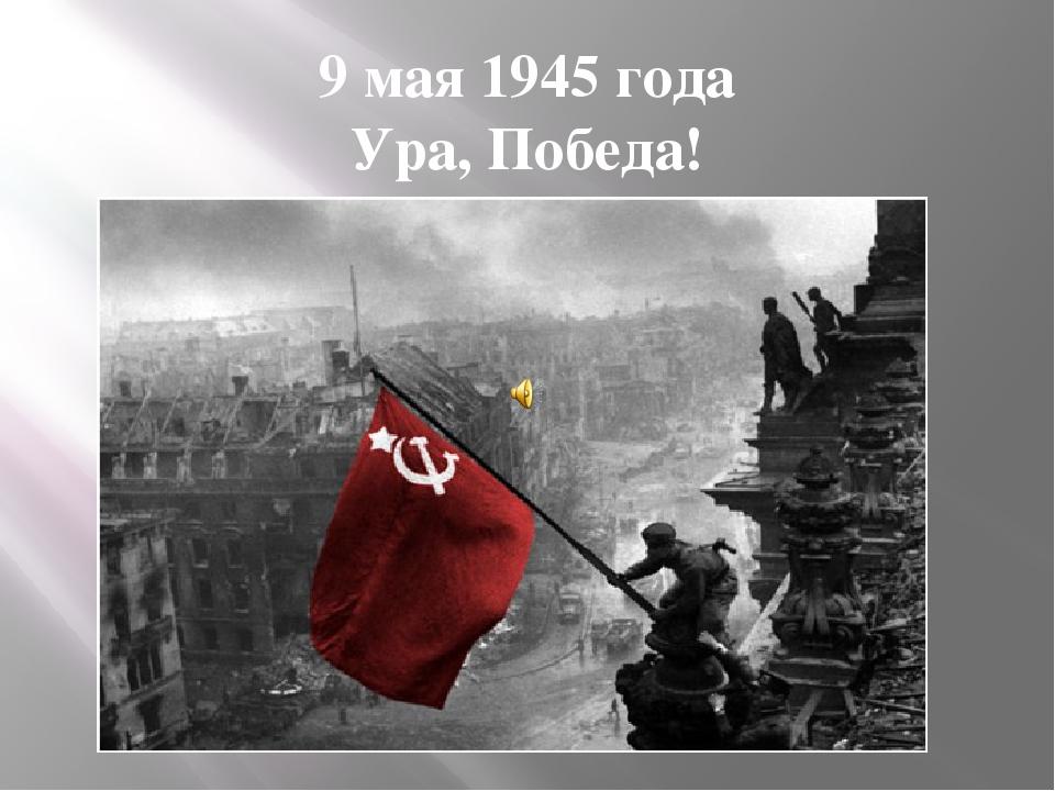 9 мая 1945 года Ура, Победа!