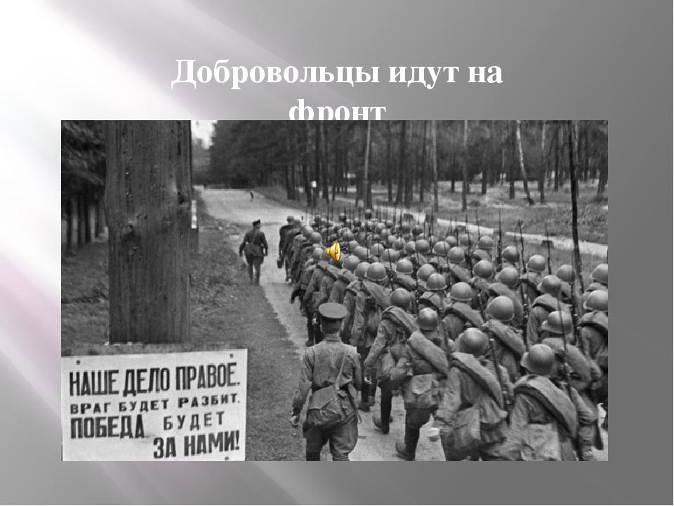 Добровольцы идут на фронт