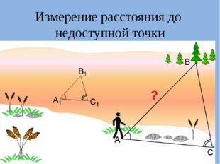 Самостоятельная работа Задача 1. Длина тени дерева равна 8 м, а длина тени че