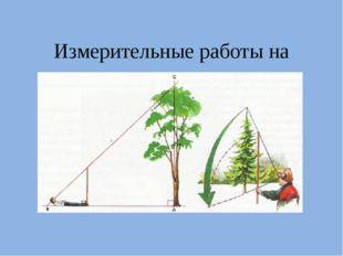 Определение высоты предмета