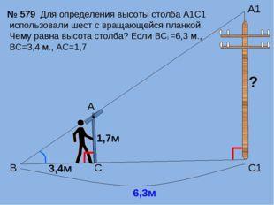 Решение : Рассмотрим треугольники А1С1В1 и АСВ треугольники подобны по I при