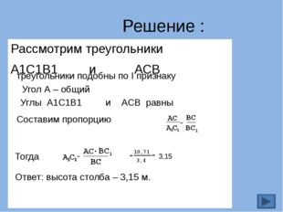 Задачи на измерение предмета 1) измерение предмета по длине тени; 2) измерени