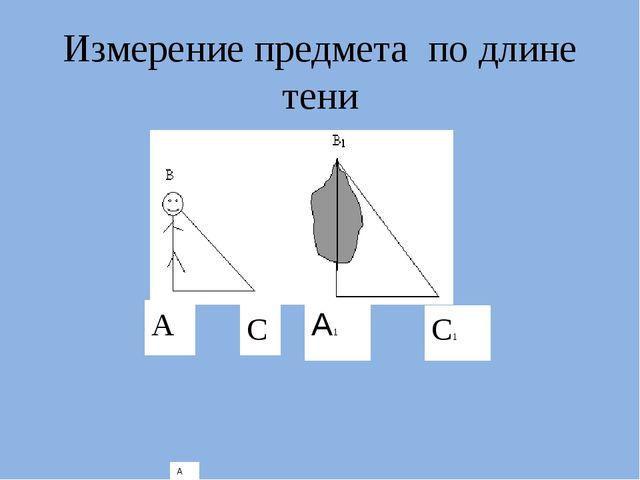 Измерение предмета при помощи шеста (по способу Жуля Верна)