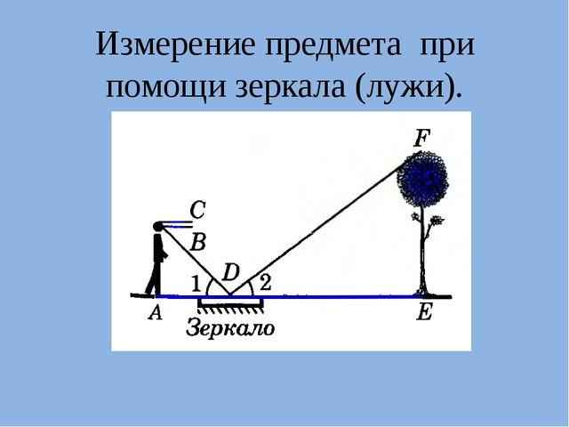 Измерение расстояния до недоступной точки