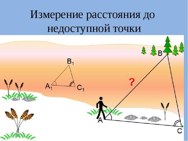 Самостоятельная работа Задача 1. Длина тени дерева равна 8 м, а длина тени че...