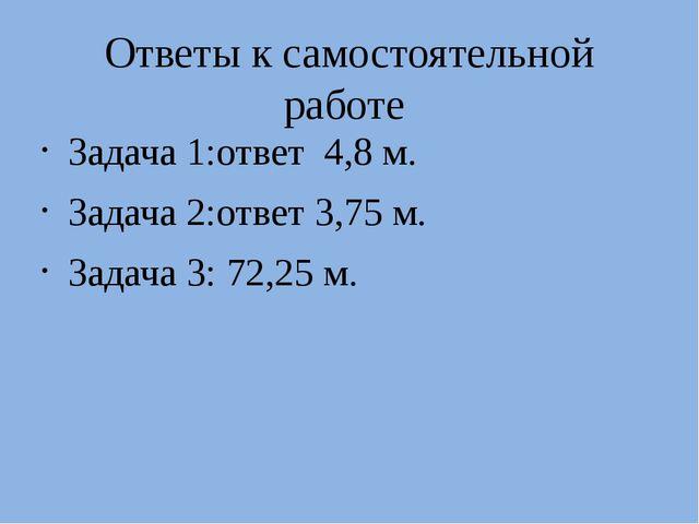 Домашнее задание 12-10баллов 9-7баллов 6-5 баллов С. 148 п. 66 №582 С. 148 п....