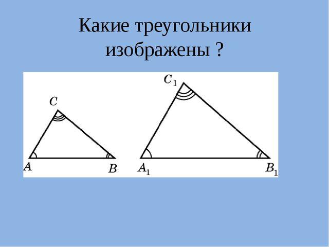 Какая линия проведена в треугольнике АВС Найдите MN если АС =10 см.
