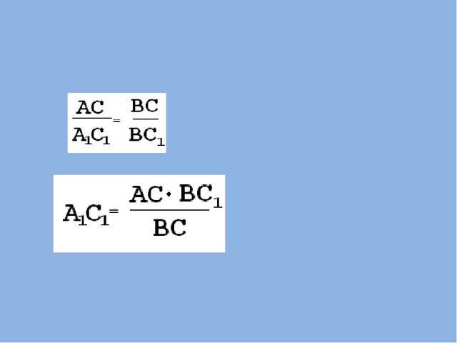 В А А1 С1 С 1,7м 3,4м № 579 Для определения высоты столба А1С1 использовали...