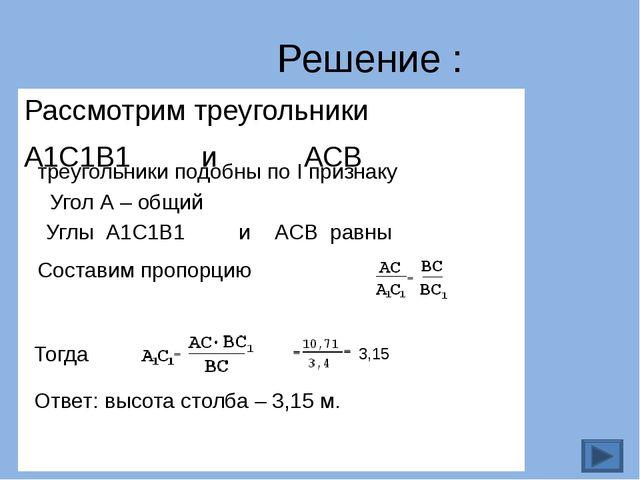 Задачи на измерение предмета 1) измерение предмета по длине тени; 2) измерени...