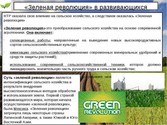 «Зеленая революция» в развивающихся странах. НТР оказала свое влияние на сель...