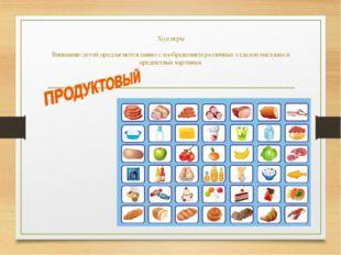 Ход игры  Вниманию детей предлагаются панно с изображением различных отделов