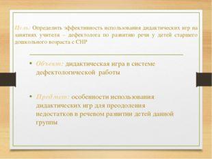 Цель: Определить эффективность использования дидактических игр на занятиях уч