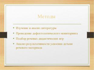 Методы Изучение и анализ литературы Проведение дефектологического мониторинга