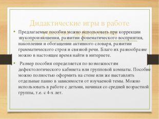 Дидактические игры в работе учителя -дефектолога Предлагаемые пособия можно и