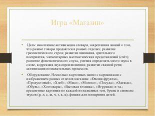 Игра «Магазин» Цель: накопление активизация словаря, закрепления знаний о то