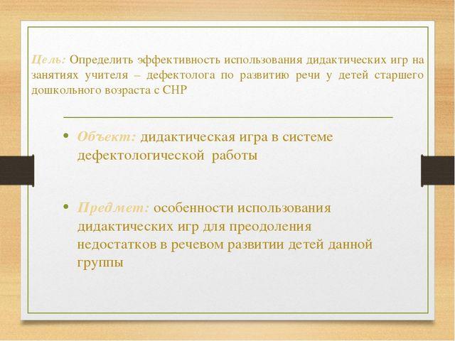 Цель: Определить эффективность использования дидактических игр на занятиях уч...