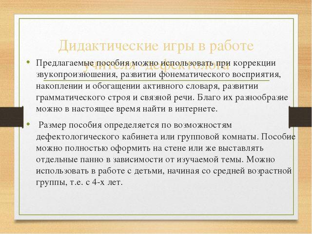 Дидактические игры в работе учителя -дефектолога Предлагаемые пособия можно и...