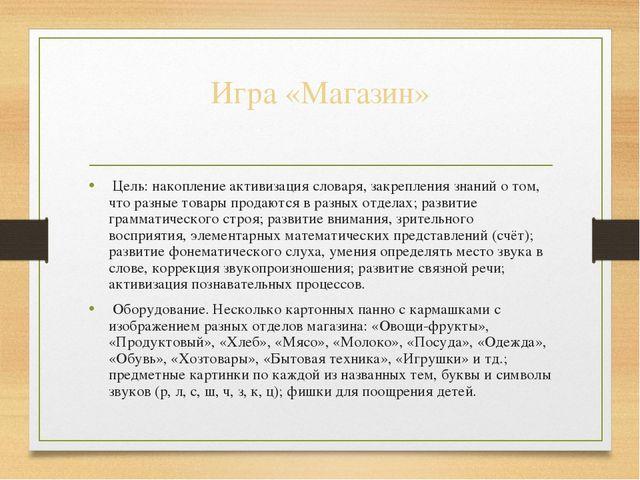 Игра «Магазин» Цель: накопление активизация словаря, закрепления знаний о то...