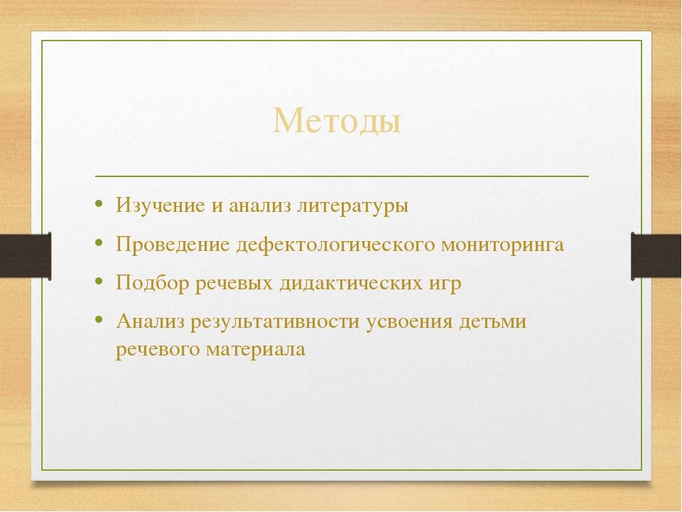 Методы Изучение и анализ литературы Проведение дефектологического мониторинга...