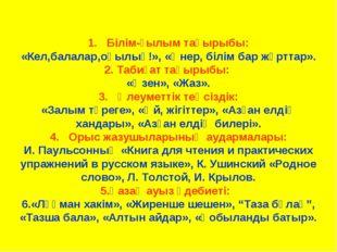 1. Білім-ғылым тақырыбы: «Кел,балалар,оқылық!», «Өнер, білім бар жұрттар». 2.