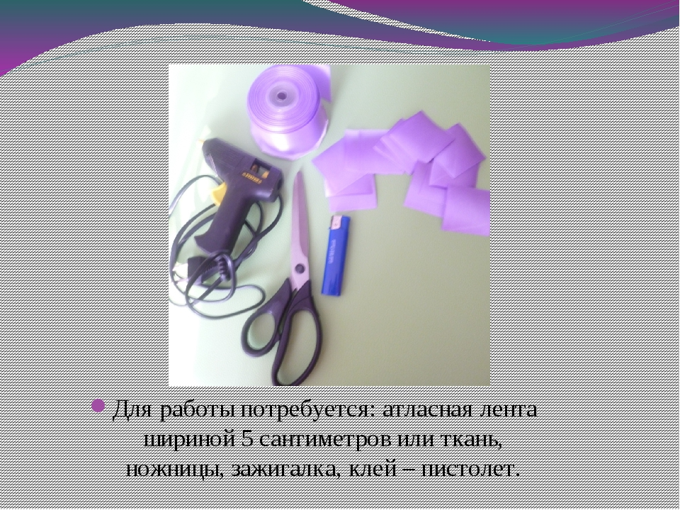 Для работы потребуется: атласная лента шириной 5 сантиметров или ткань, ножни...