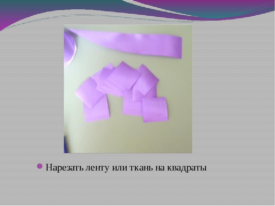 Нарезать ленту или ткань на квадраты