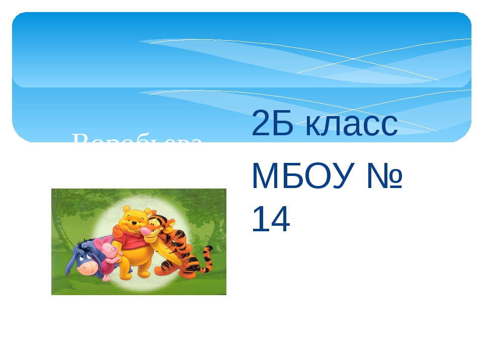 Воробьева Ольга Михайловна 2Б класс МБОУ № 14