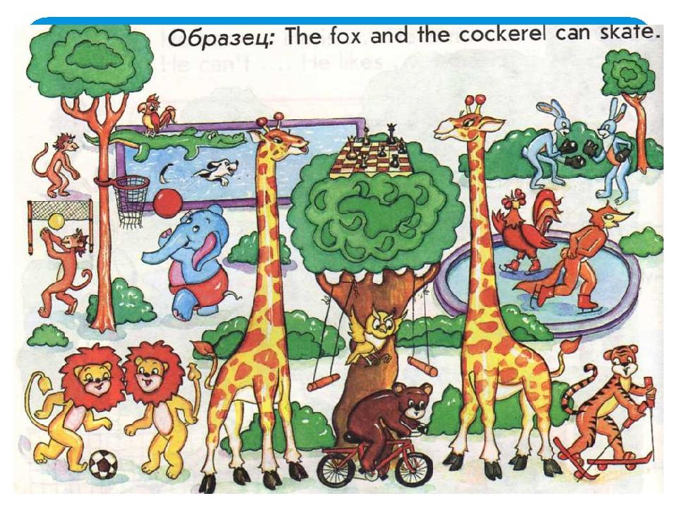 Праздники картинки, смешное животное рисунок с описанием на английском языке 3 класс