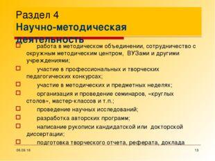 Раздел 4 Научно-методическая деятельность работа в методическом объединен
